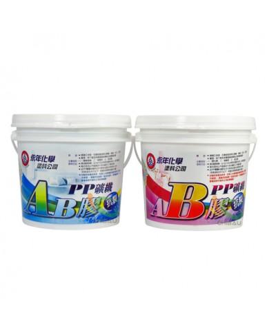 【漆寶】永年AB膠 PP礦纖抗裂型 (加大量組)