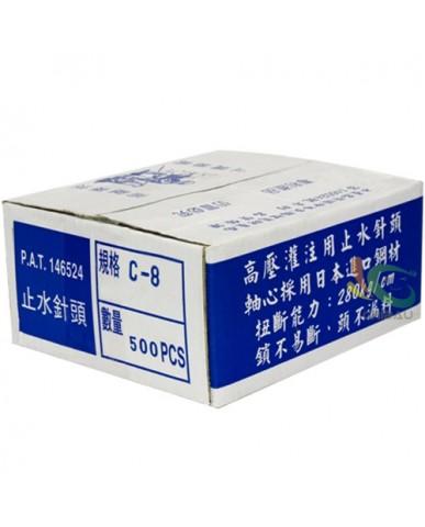 【漆寶】PAT C8 止水針