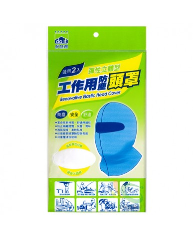 【漆寶】工作用防塵頭罩
