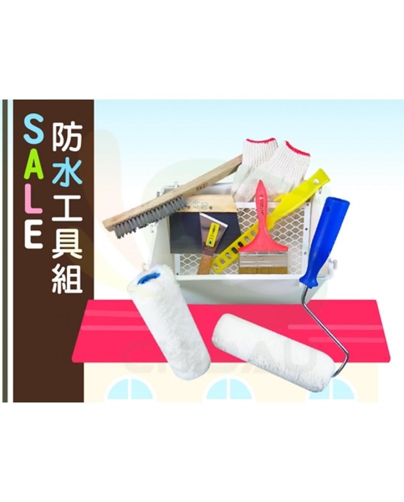 【漆寶】防水工具組