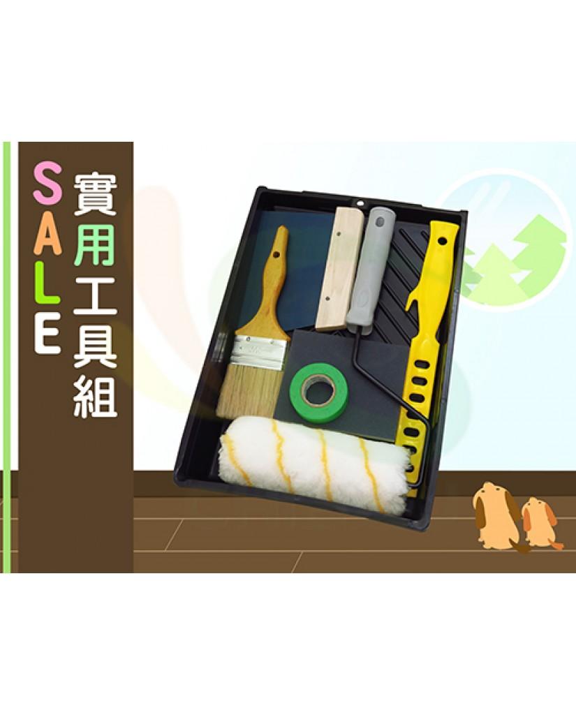 【漆寶】實用工具組