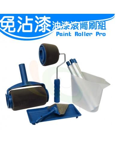 【漆寶】免沾漆油漆滾筒刷組Paint Roller Pro