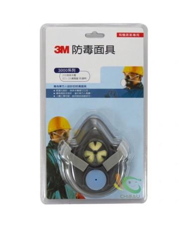 【漆寶】3M 3200單罐防毒面具