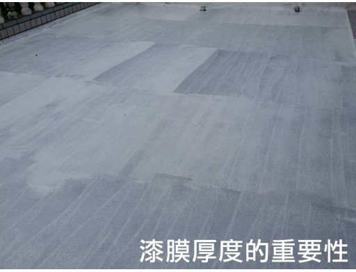 屋頂防水漆膜厚度不可省
